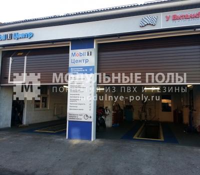 Автоцентр замены масла Mobil 1 г. Курск